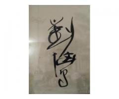 Quadro Escrita Chinesa